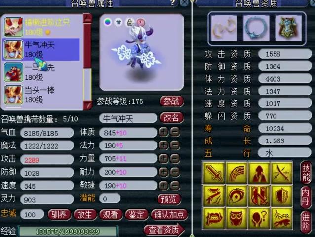 梦幻西游:175帮战西岳联赛花果山展示,拥有1031+专用千伤神器!