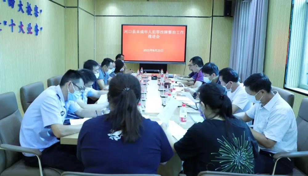 欧宝娱乐官网下载 组织召开预防未成年人违法犯罪整治工作推进会