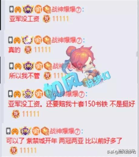 夢幻西游:爆總自曝紫禁城亞軍沒工資,濤哥129買140無級別