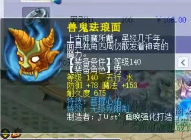 梦幻西游:38万R的140无级别头盔!就这?