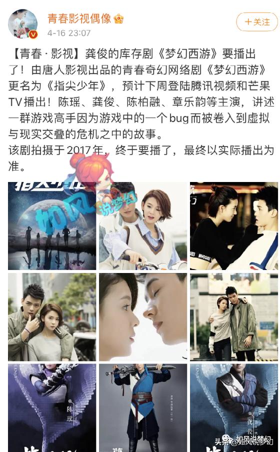 梦幻西游:《真人电视剧》下周开播!鱼总团队未启用3000万战神?