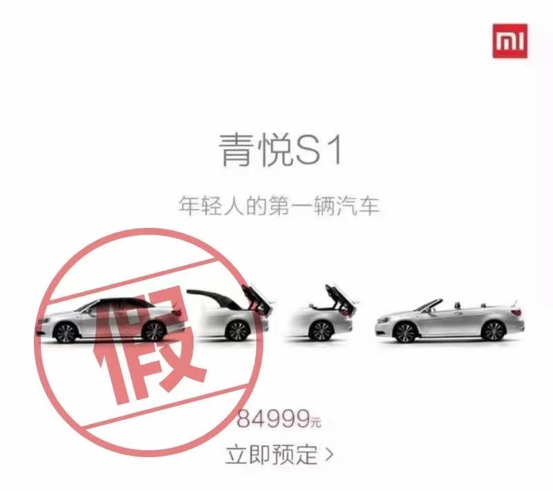 比亞迪否認聯合小米造車事件:青悅