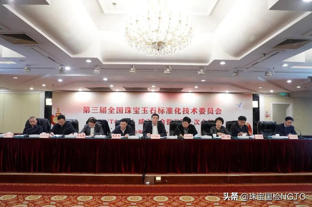 全国珠宝玉石标准化技术委员会换届大会暨三届一次工作会议在京泛亚电竞