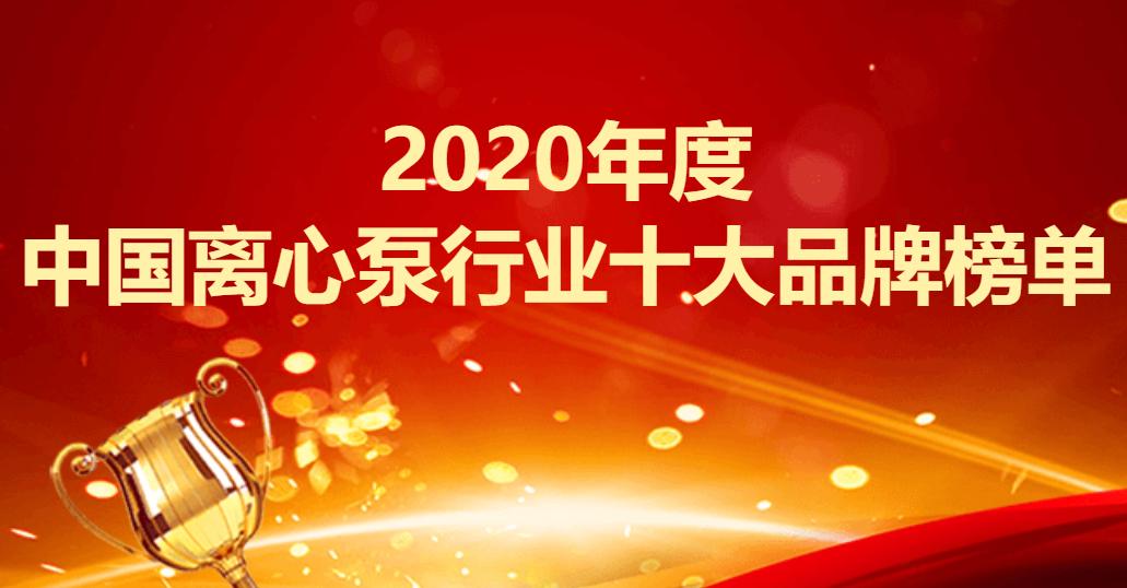 2020年度中国离心泵行业十大品牌榜单