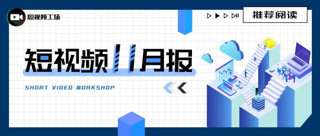 11月粉絲增長榜:抖音大LOGO吃垮北京、梅尼耶;快手楊冪、吳召國