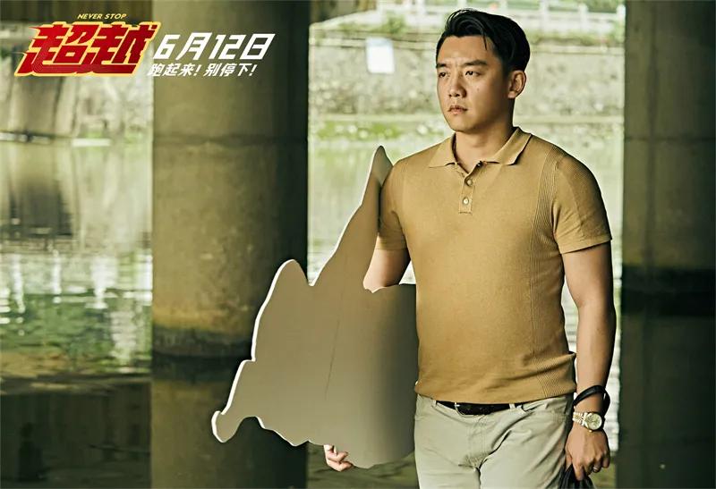 """电影《超越》发布预告 郑恺为戏化身""""干饭人""""两个月增重40斤"""