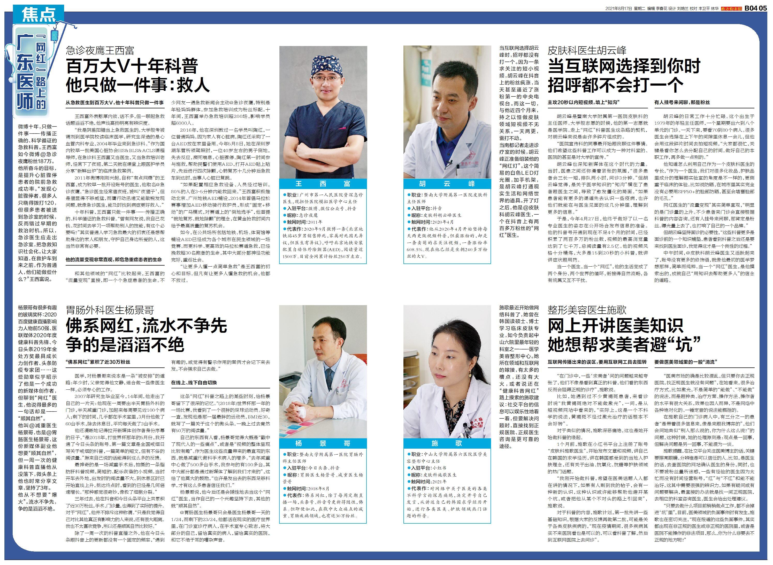 皮肤科医生胡云峰:当互联网选择到你时 招呼都不会打一个