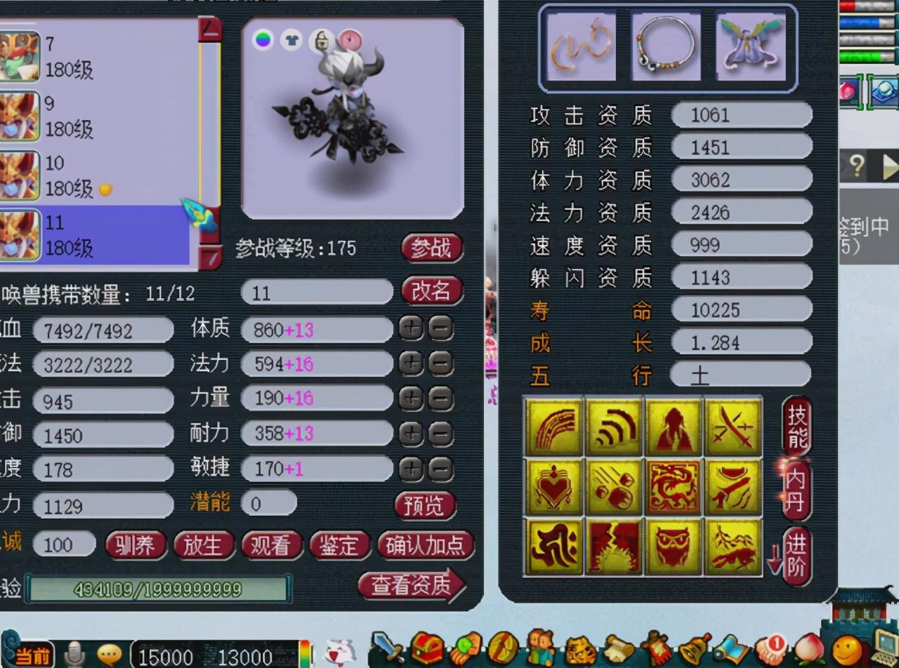 夢幻西游:又出現五百萬的裝備?新出150無級別武器,傷害極限
