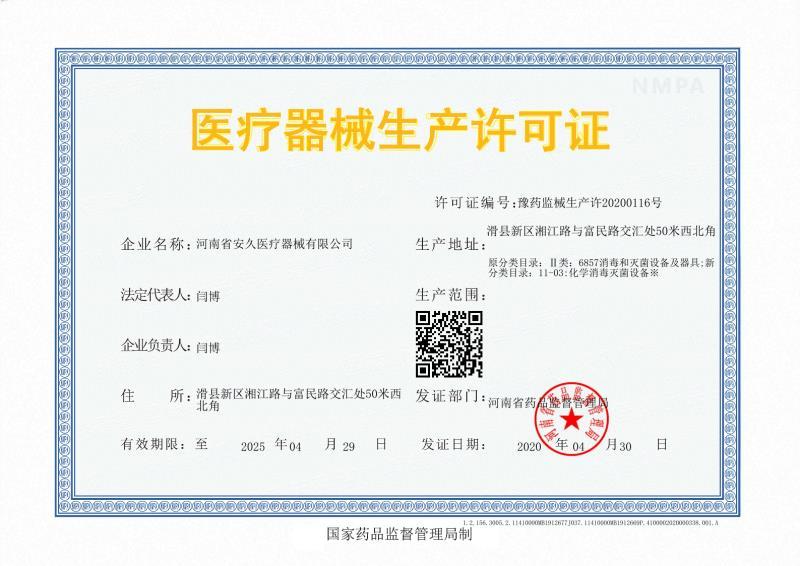 滑县副县长邵鸿斌莅临河南华泰智能装备集团参观调研