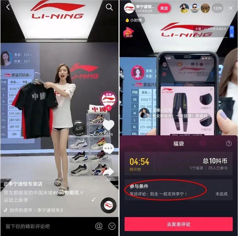 TOP品牌太平鸟、花西子、李宁如何抓