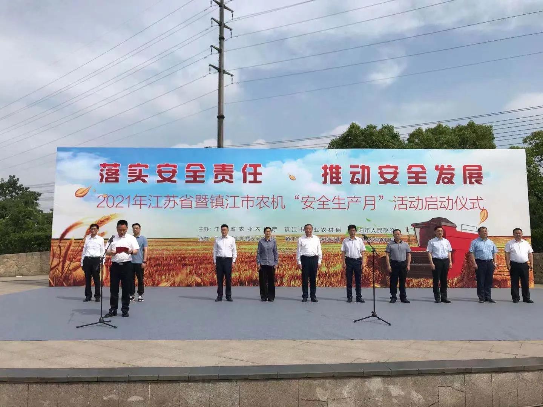 """2021江苏农机""""宁静出产月""""勾当在镇江启动"""