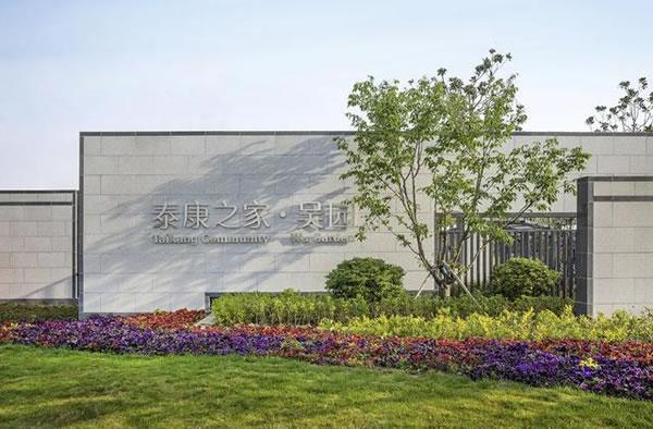 泰康之家·吴园打造江苏高品质养老新标杆