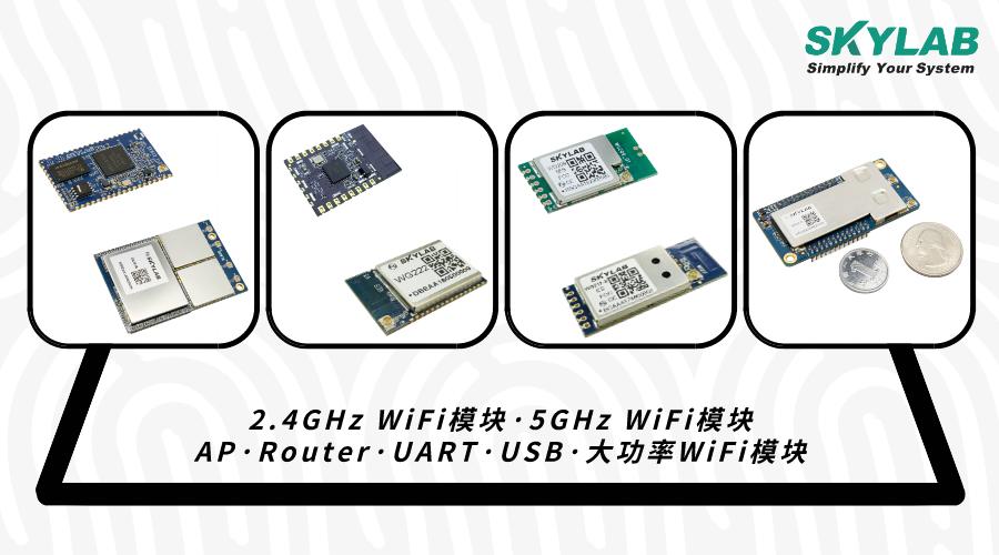无线模块科普贴:WiFi模块、蓝牙模块、WiFi+蓝牙组合模块介绍 ...