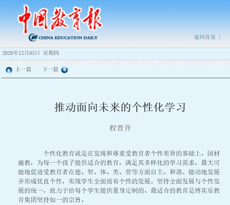 《中国教育报》推介博实乐教育集团推进个性化学习的前瞻探