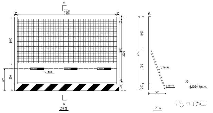 6种常用施工围挡的做法详图