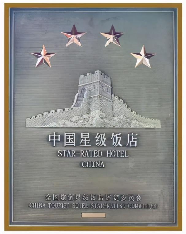 贺:丹江大观苑4A景区、4星酒店并驾通过认证验收