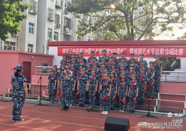 潍坊三中:进行庆贺建党100周年校园艺术节红歌独唱比赛