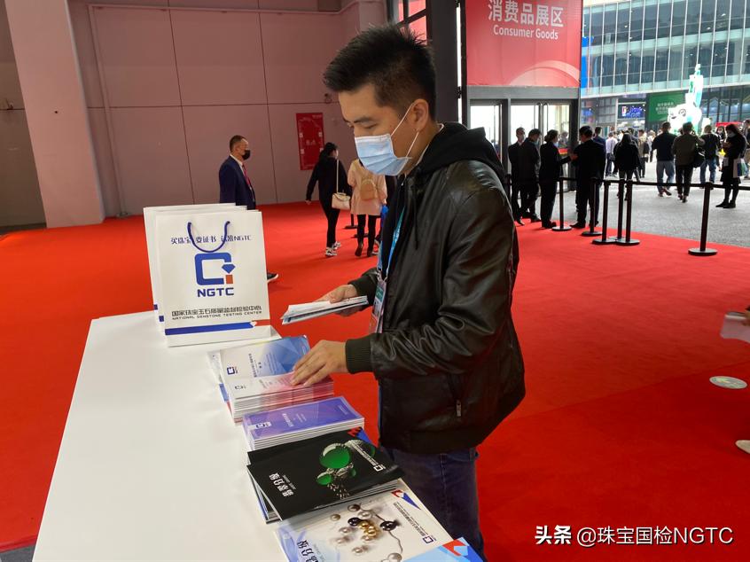 「NGTC进博会系列报道(二)」珠宝国检(NGTC)展位全方位宣传中国国家标准