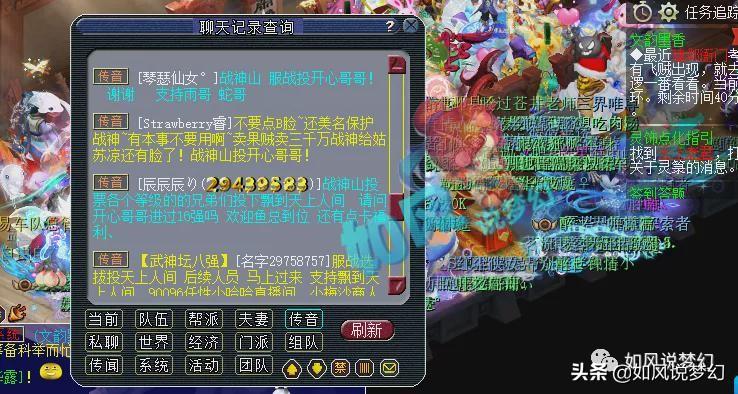 夢幻西游:小梅沙3000萬戰神之爭,魚總團隊與原服戰隊天價收票
