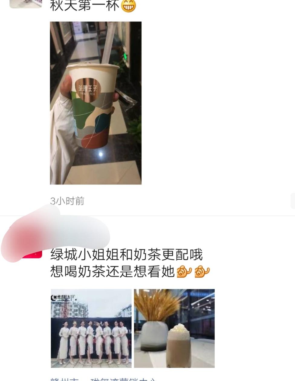 """微信朋友圈網絡詞""""秋天的第一杯奶"""
