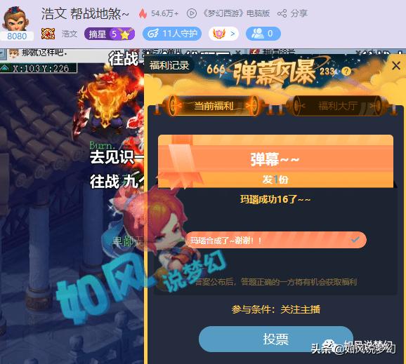 梦幻西游:珍宝阁盘丝造价超1000万,杨洋美女粉丝在渔岛送福利