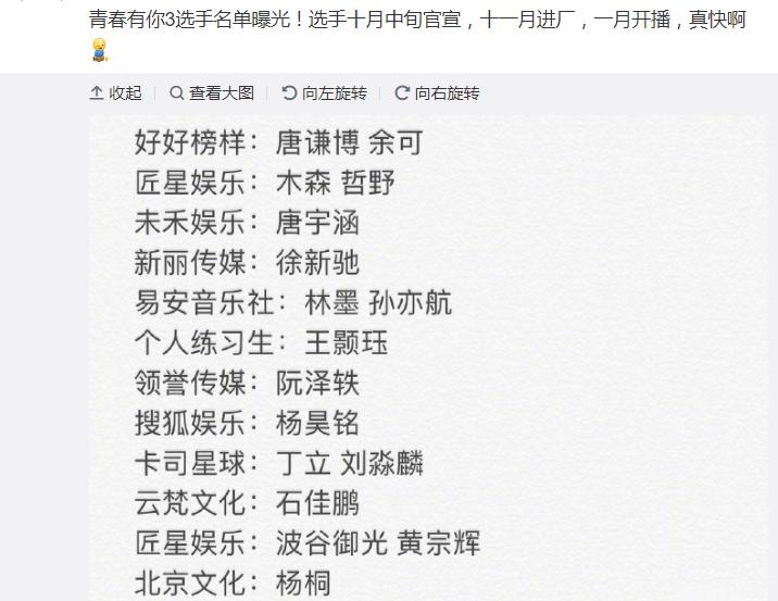 """《青你3》拟邀名单引热议,回锅肉再""""回锅"""",演员也来了不少"""