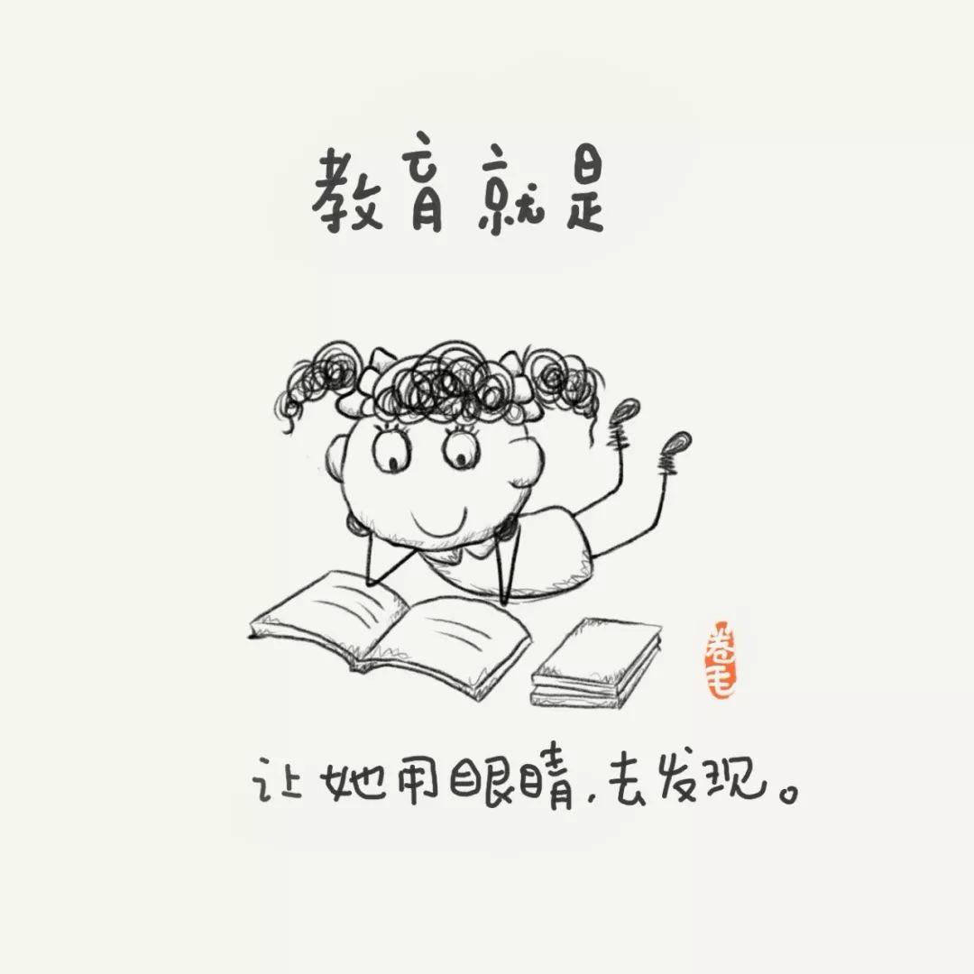 100则漫画告诉你:教育是什么?