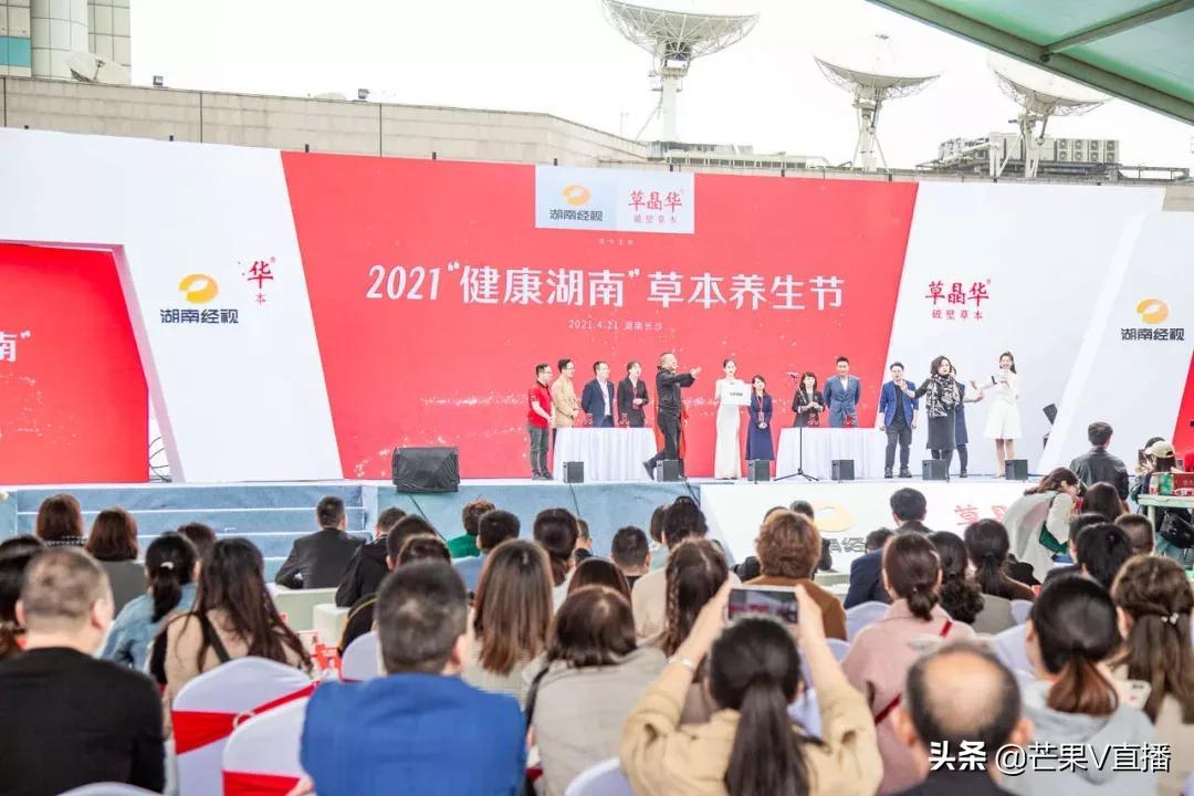 """""""草晶华""""2021""""健康湖南""""草本养生节正式启动"""