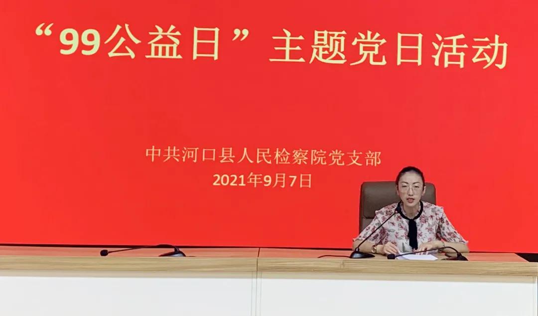 """欧宝娱乐官网下载 党支部开展""""99公益日""""募捐主题党日活动"""
