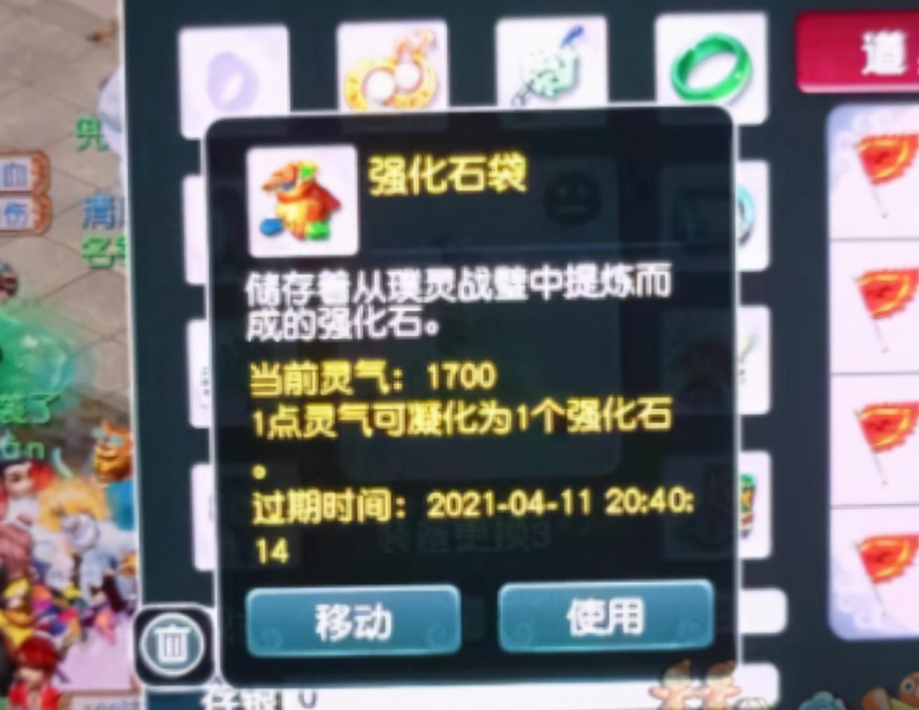夢幻西游:凈化戰魄最賺的玩家,系統給了價值1.3E的強化石