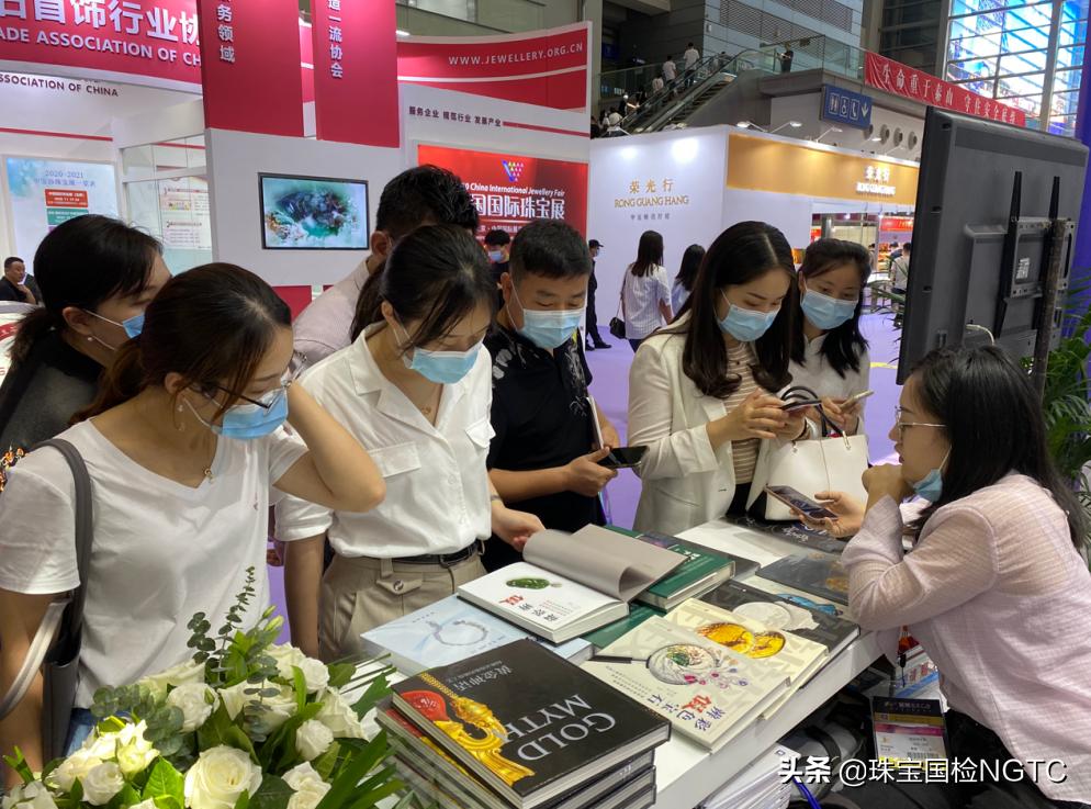 NGTC国检教育发展成果亮相深圳珠宝展