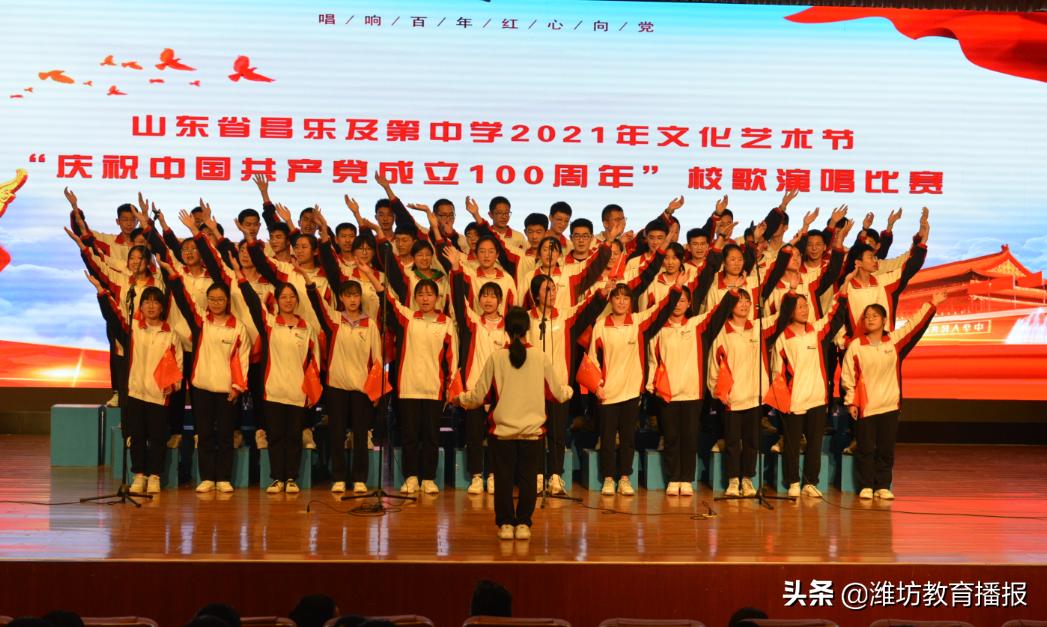 昌乐落第中学:放歌新时期,迈向新征程