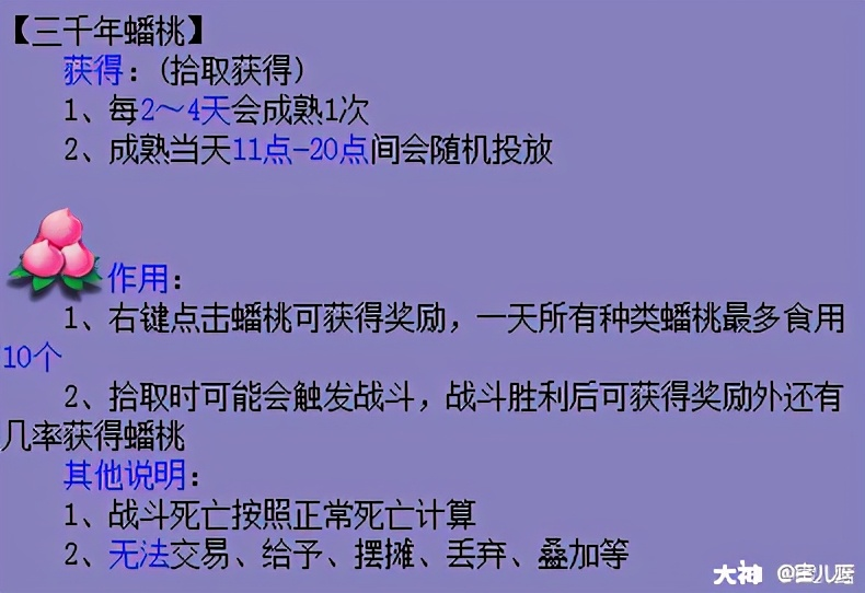 """梦幻西游:蟠桃园""""仙桃""""获得及成就介绍"""