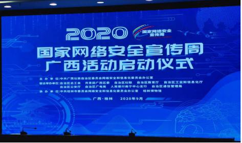 """EBET真人获广西""""护网2020""""网络安全攻防实战演练优秀防守团队"""