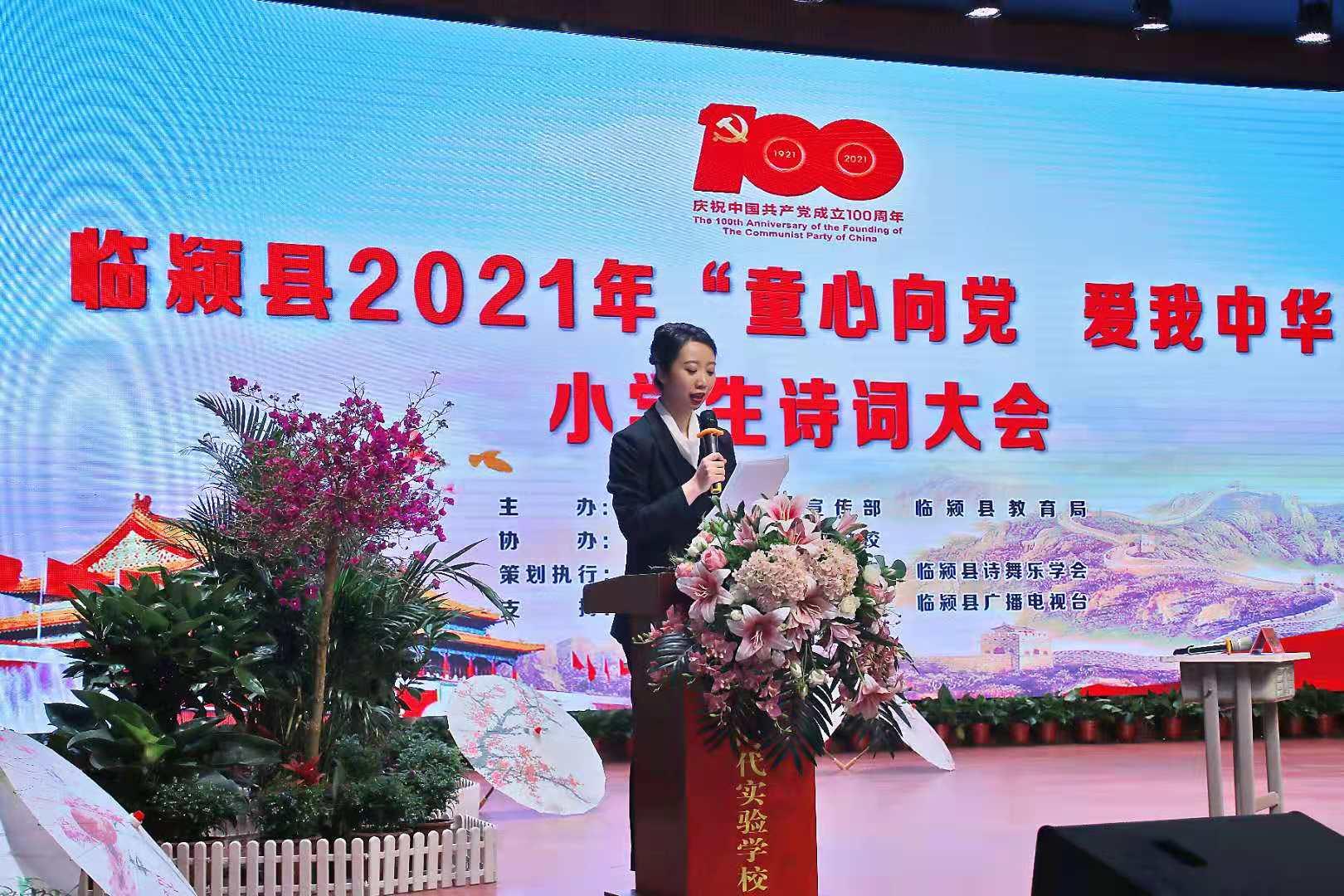 """漯河市临颍县进行2021年""""童心向党,爱我中华""""小先生诗词大会"""