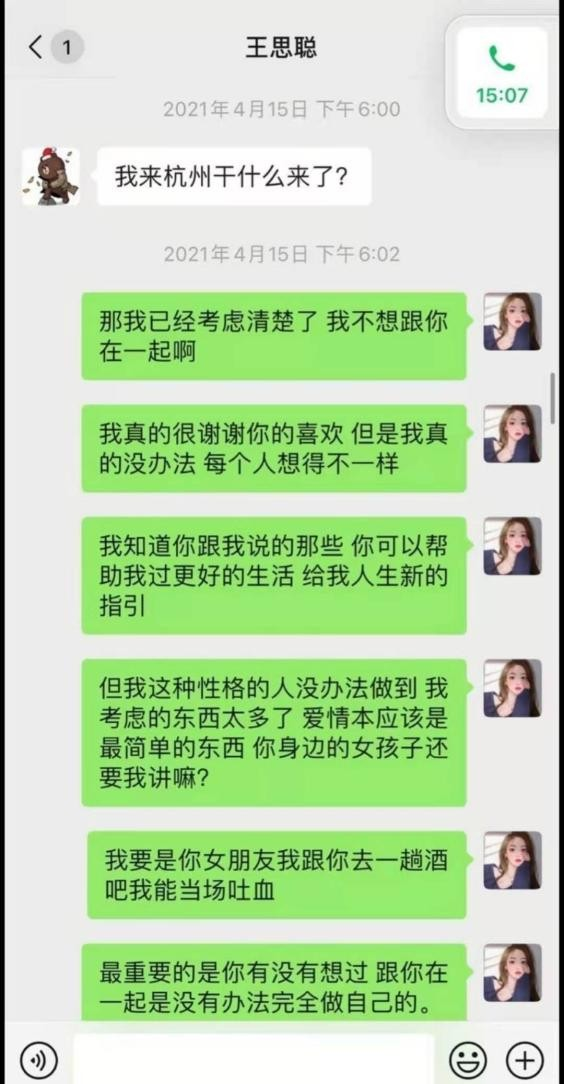 骂战升级!王思聪与网红孙一宁聊天记录曝光言辞激烈,网友:孽缘