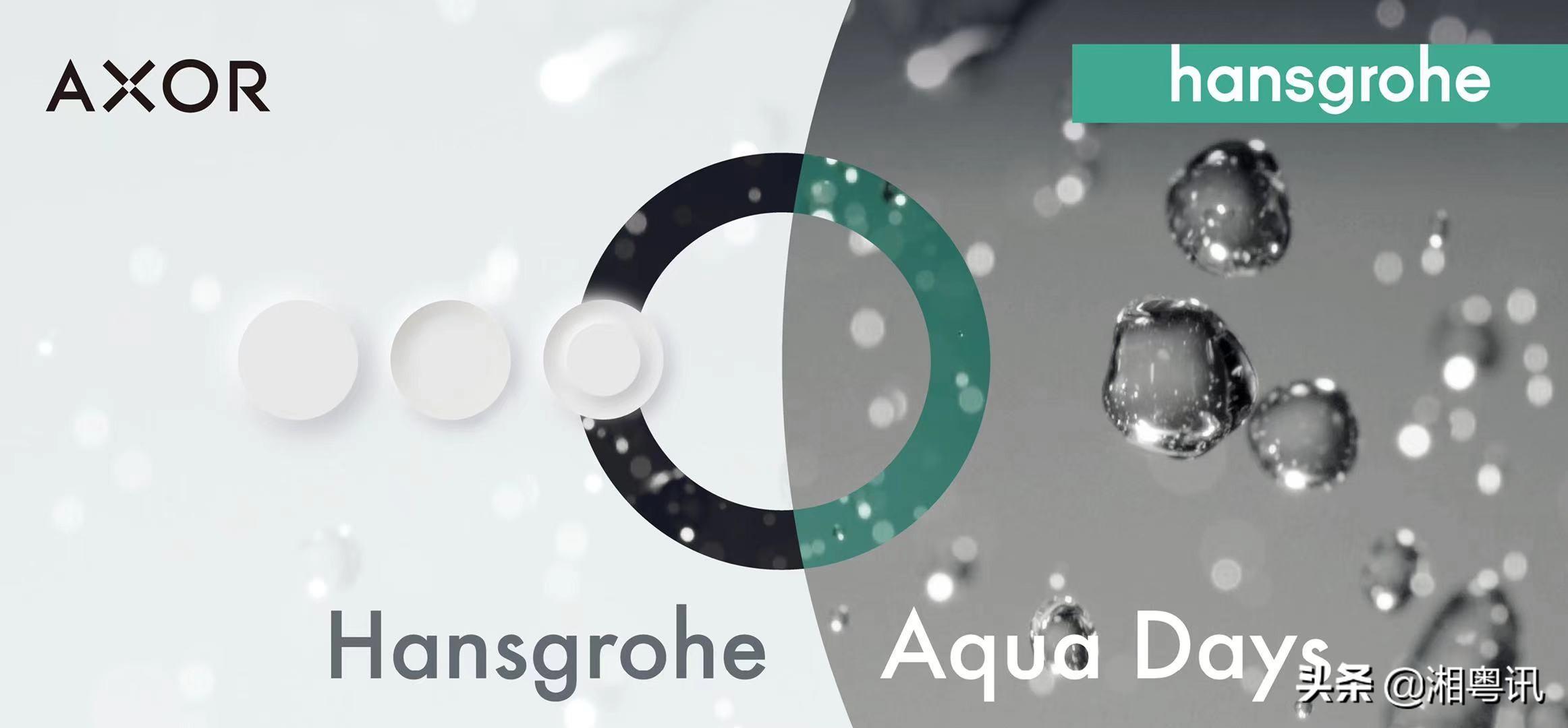 唤活用水体验,汉斯格雅Aqua Days 2021新品首亮相