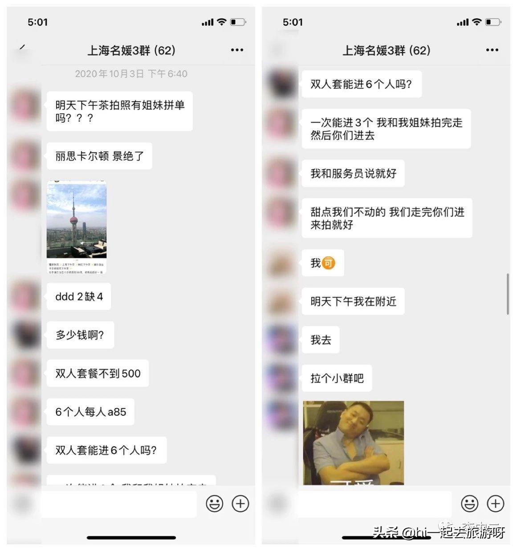 热搜:上海名媛群聊天记录事件曝光,什么拼单团购?