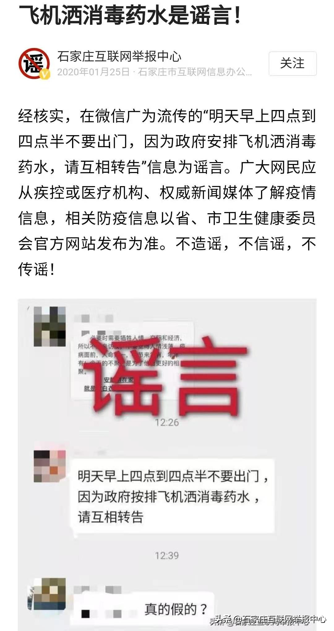 """網傳""""石家莊周邊將用大炮打藥消毒""""?謠言!別信!"""