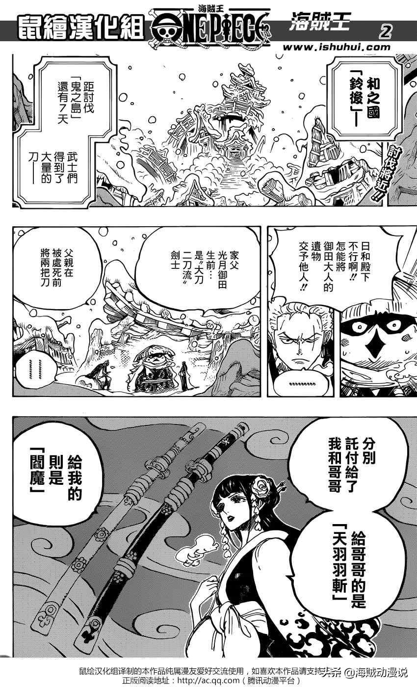 海贼王漫画-第954话-汉化-如龙添翼