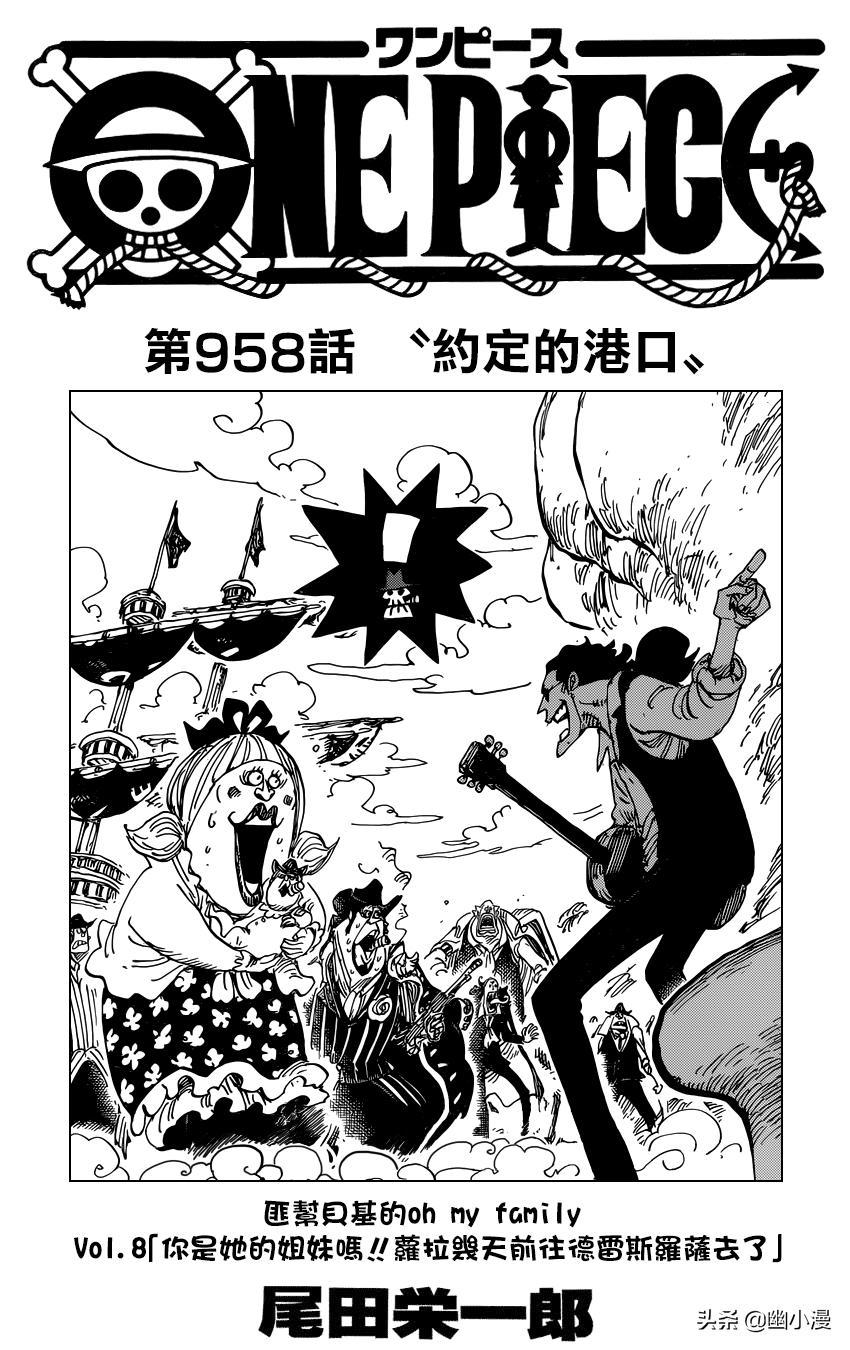 海贼王漫画-第958话-汉化高清-约定的港口