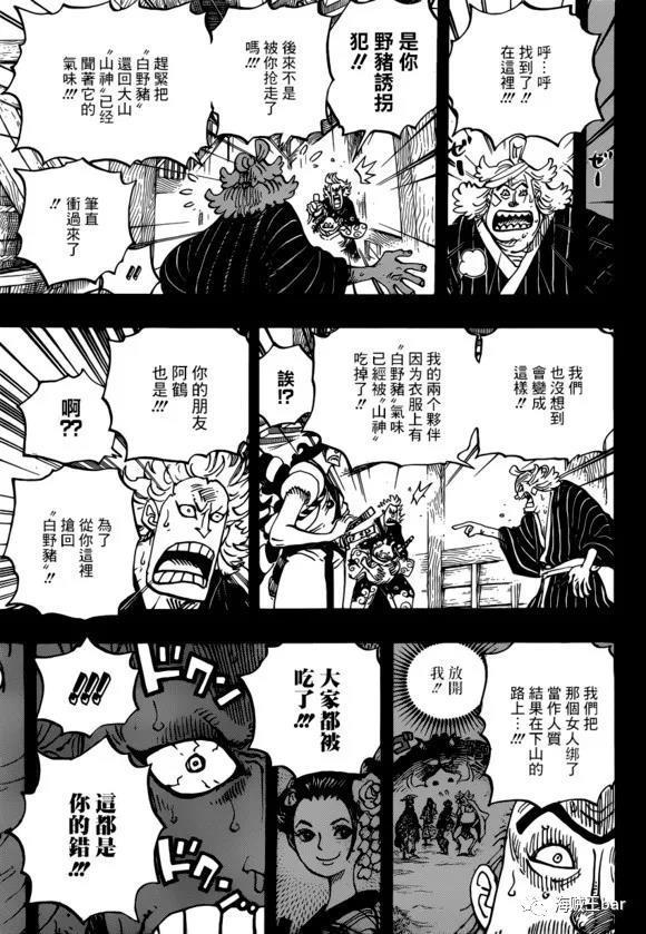 海贼王漫画-第961话-山神事件
