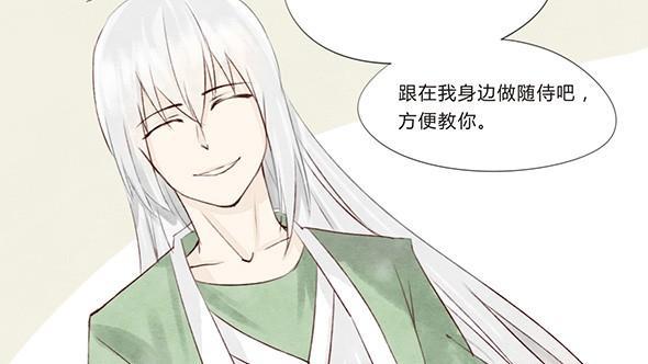 传说中神秘的上仙,竟然是个吃货?「漫画」