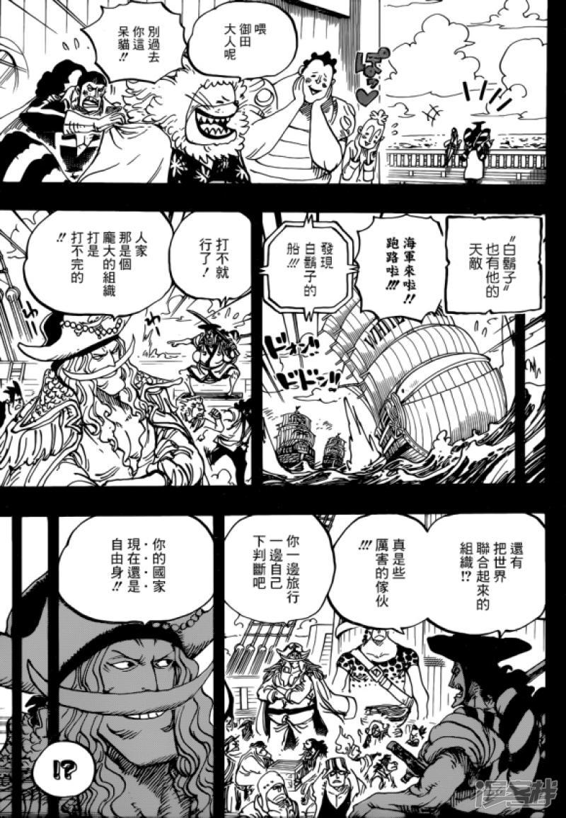 海贼王漫画第965话-黑炭家的阴谋