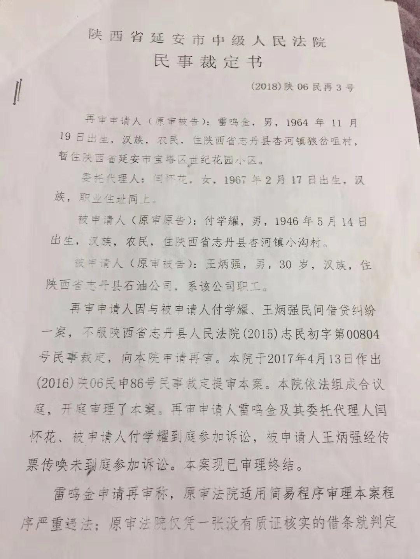 富县农民雷明金被拘留的前前后后