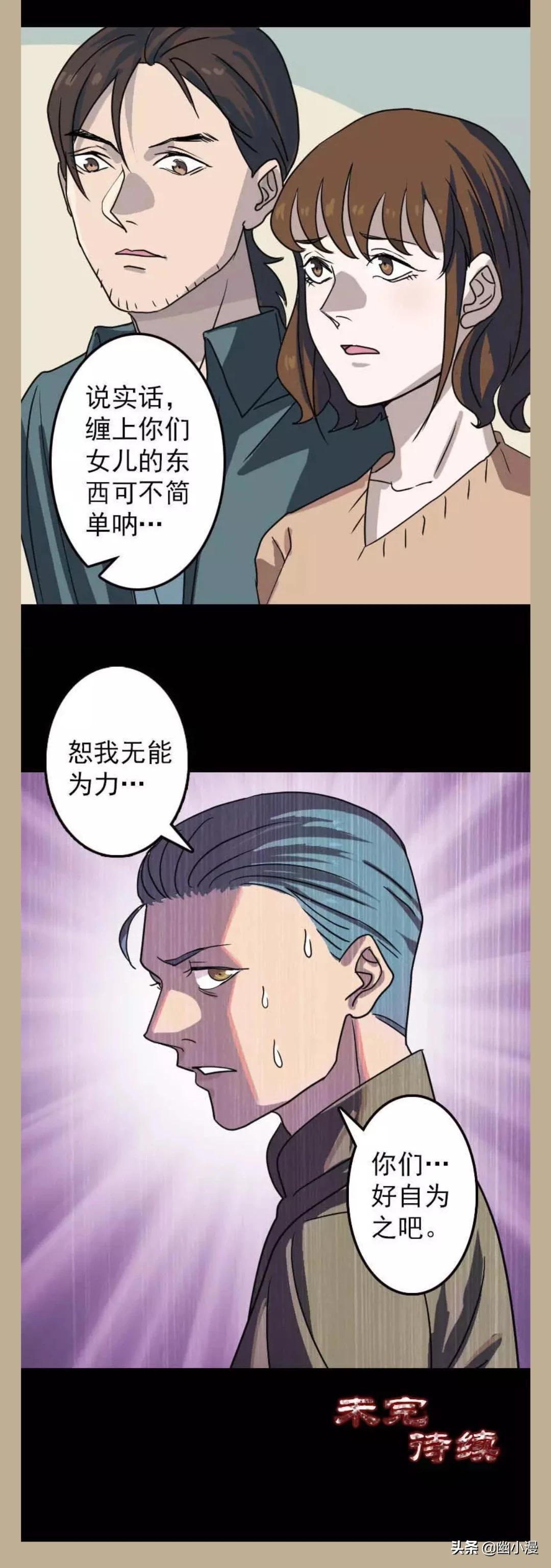 恐怖悬疑惊悚盗墓漫画小说《凶棺》连载-第16章:何方妖孽