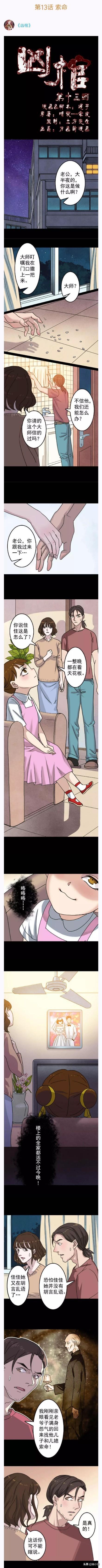 恐怖悬疑惊悚盗墓漫画小说《凶棺》连载-第13章:索命