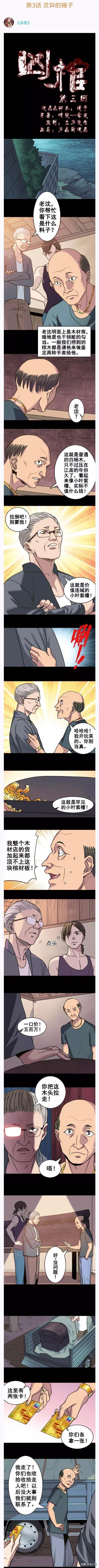 恐怖悬疑惊悚盗墓漫画小说《凶棺》连载-第三章:灵异的镯子