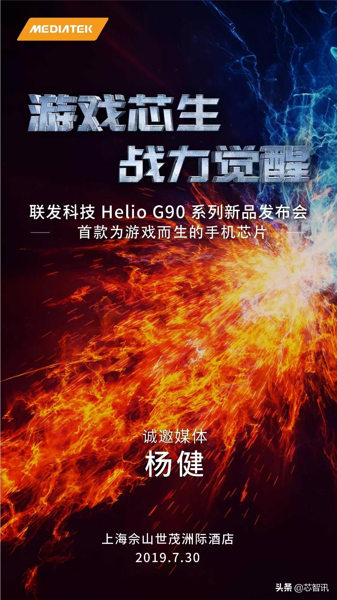 挑战高通骁龙旗舰!联发科首款游戏手机芯片Helio G90月底发布-芯智讯