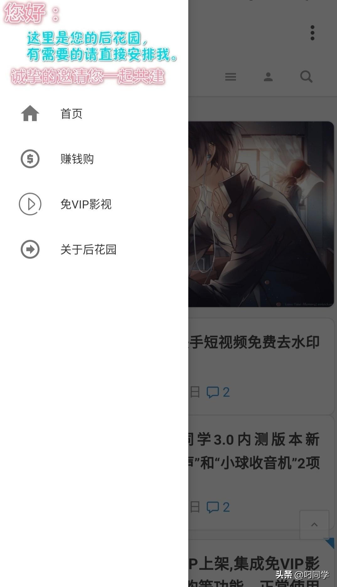 后花园app:0.5版本,重大更新,集成免VIP影视,在线音乐,赚钱购